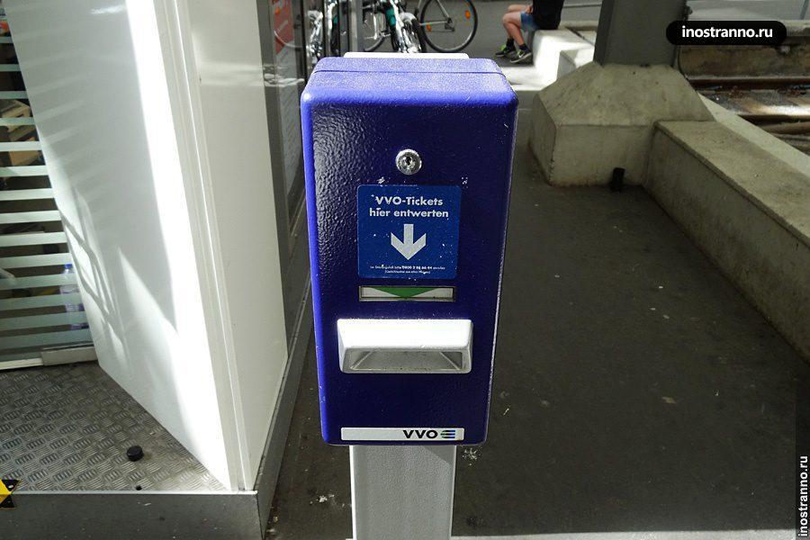Компостер для билетов в Дрездене