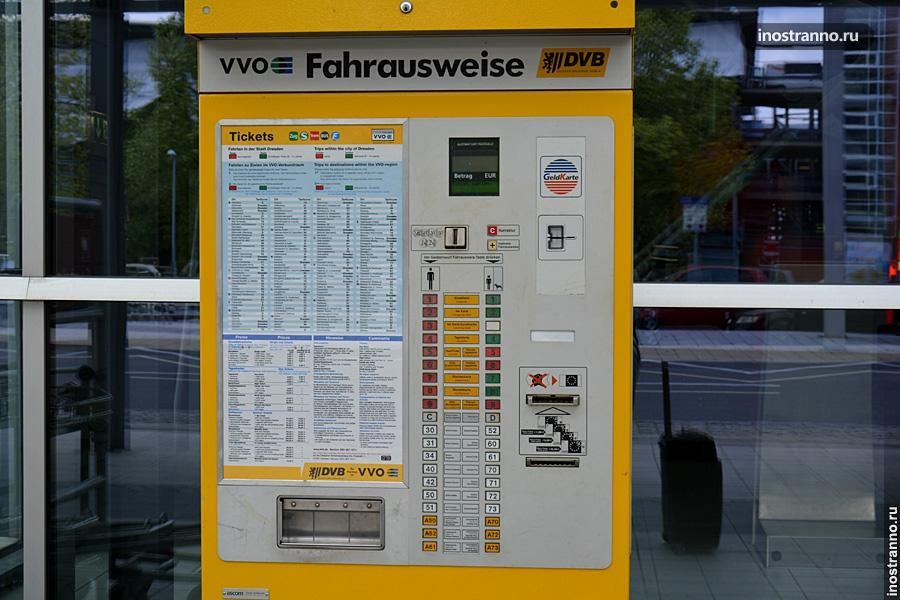 Автомат по продаже билетов в Германии