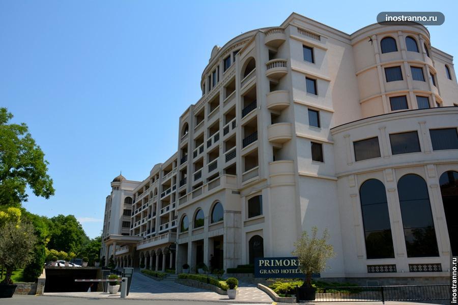 Отель Приморец в Бургасе