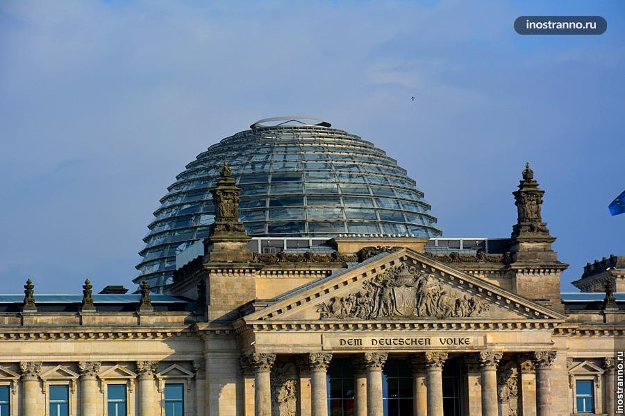 Здание немецкоо парламента