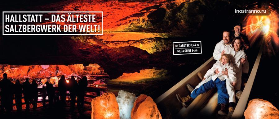 Соляные пещеры в Австрии