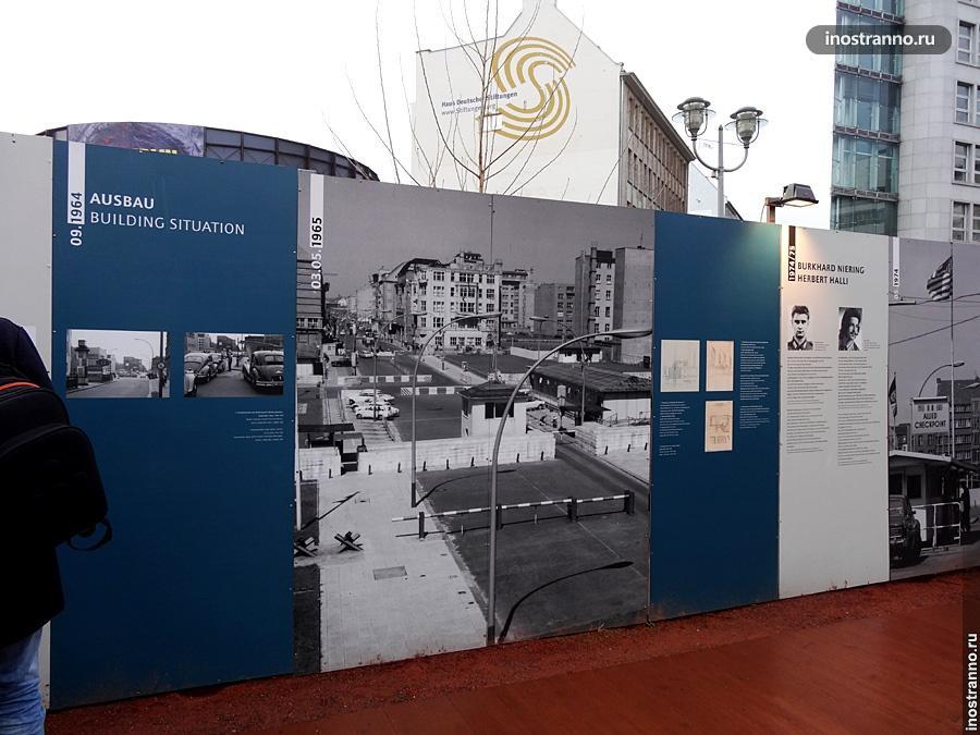 Музей Берлинской стены