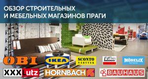 Обзор строительных и мебельных магазинов Праги