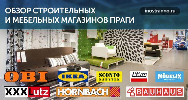 Строительные материалы в праге магазины строительная компания строит новы жил дом Ижевск проспекте 95б