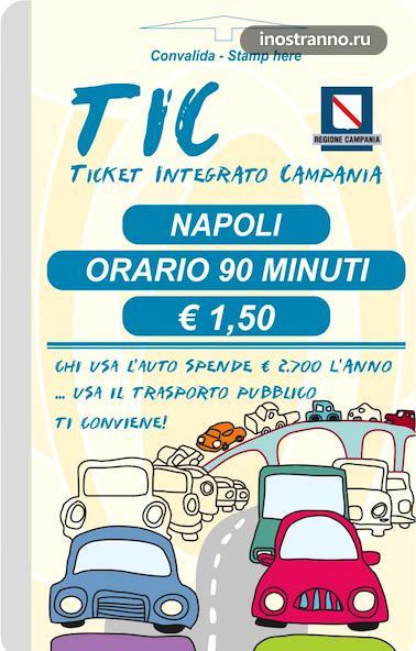 Билет на метро Неаполя