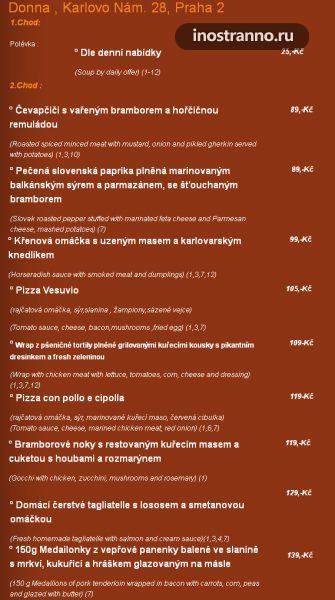 Меню ресторан в Праге пиццерия