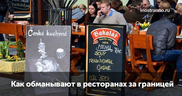 Как обманывают в ресторанах за границей