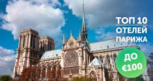 Топ 10 отелей Парижа по цене 100 Евро за сутки и ниже