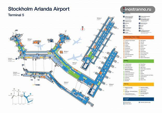 Карта Терминала 5 аэропорта Арланда
