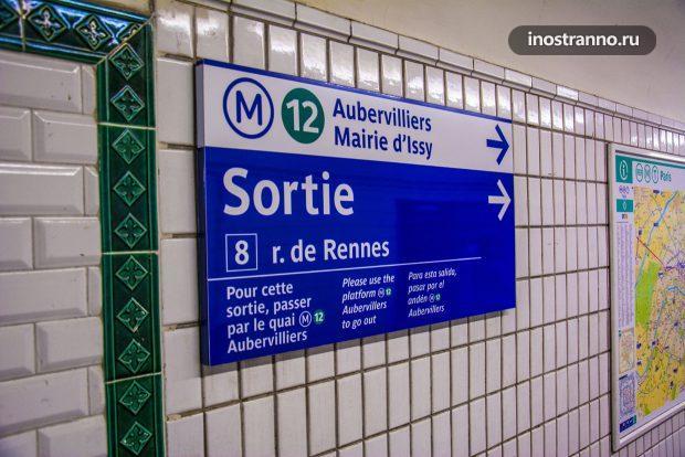 Информационный указатель метро Парижа