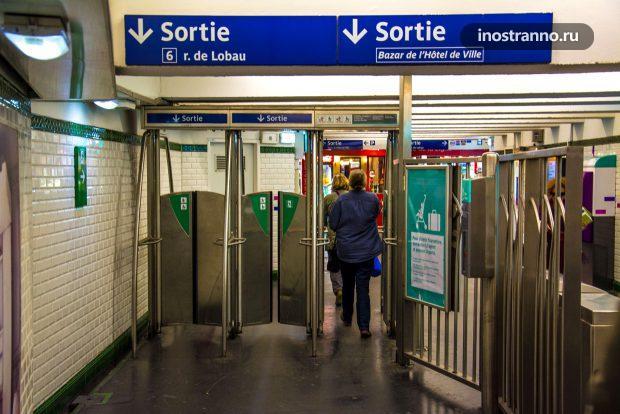 Выход из метро Парижа