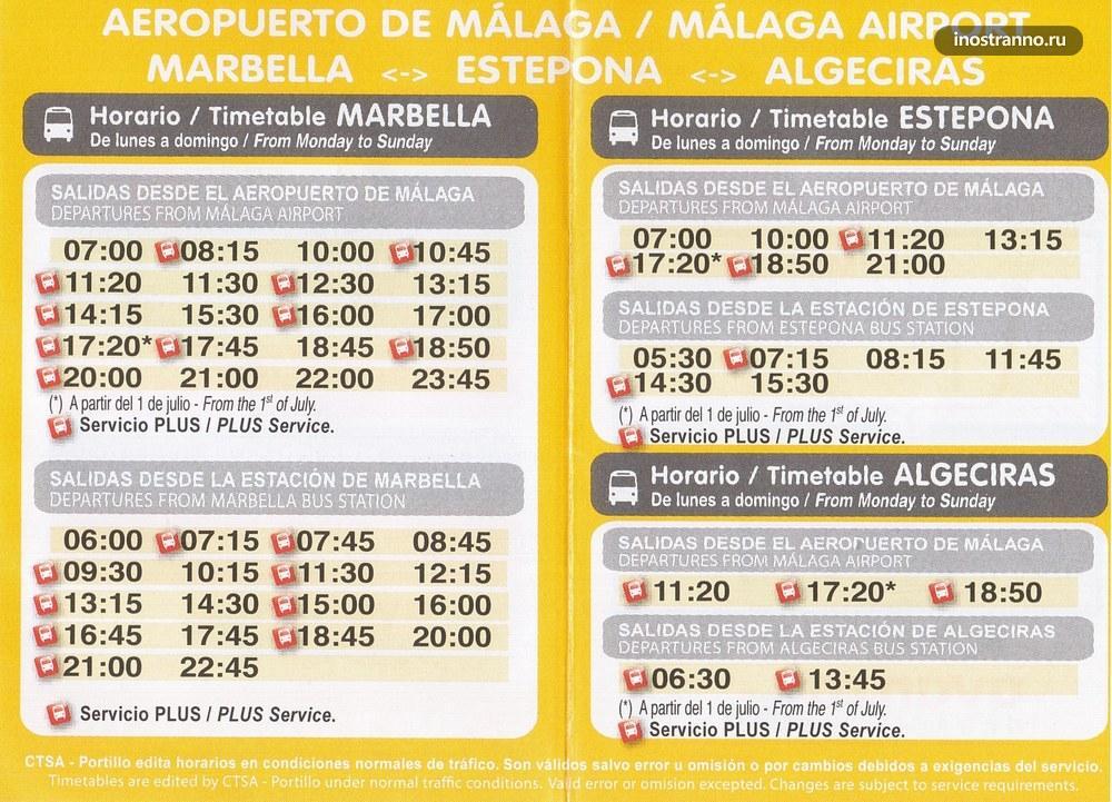Расписание автобуса до Марбельи из аэропорта Малаги