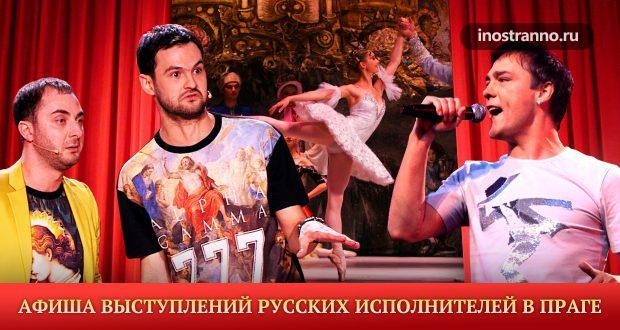 Афиша выступлений русских исполнителей в Праге