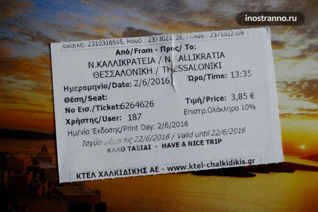 Билет на автобус в Греции