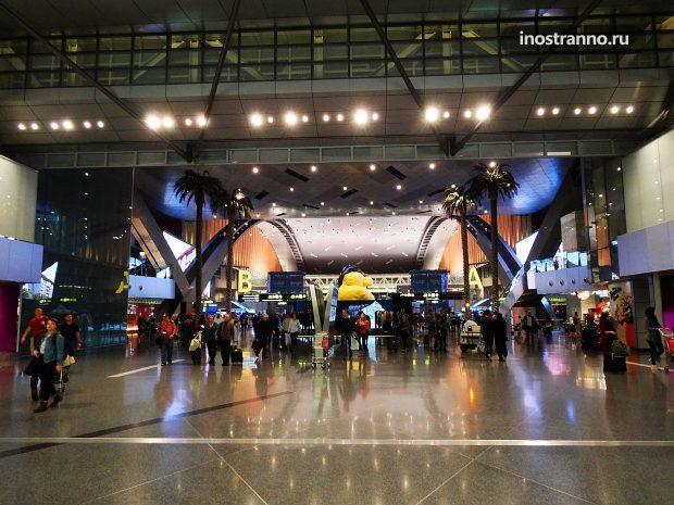 Международный аэропорт Хамад в Дохе