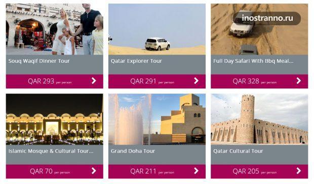 Катар экскурсии по достопримечательностям