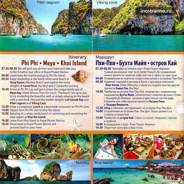 Экскурсия с Пхукета на остров Пхи Пхи