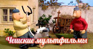 Чешские мультфильмы