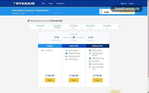 Барселона Салоники цены на билет
