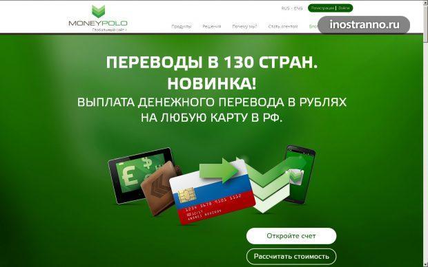 Денежные переводы MoneyPolo