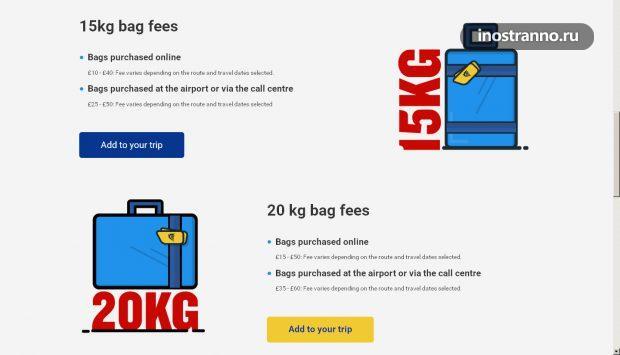 Ryanair стоимость провоза багажа