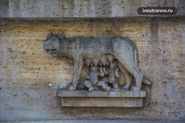 Капитолийская волчица, символ Рима