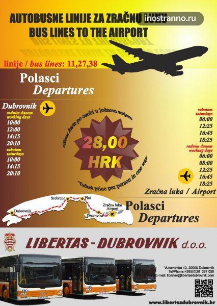 Автобус Libertas из аэропорта Дубровника