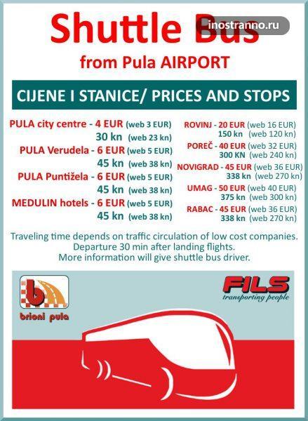 Стоимость проезда на автобусе из аэропорта Пулы