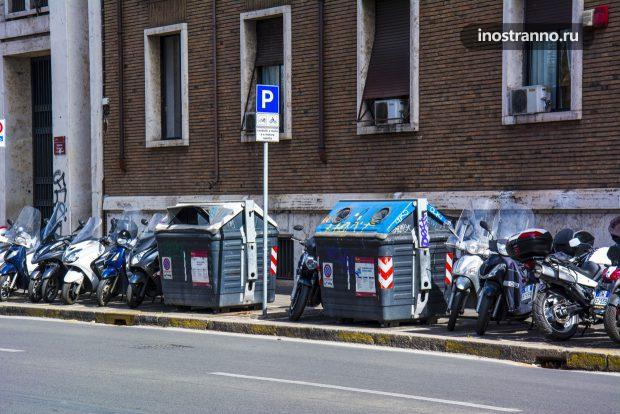 Урны и мотоциклы на улицах Рима