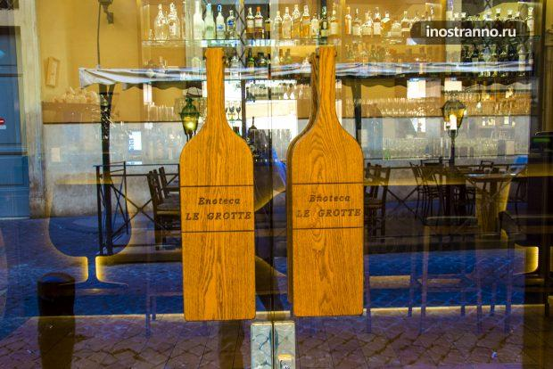 Винотека в Риме