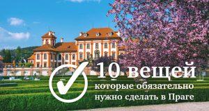 10 вещей, которые обязательно стоит сделать в Праге