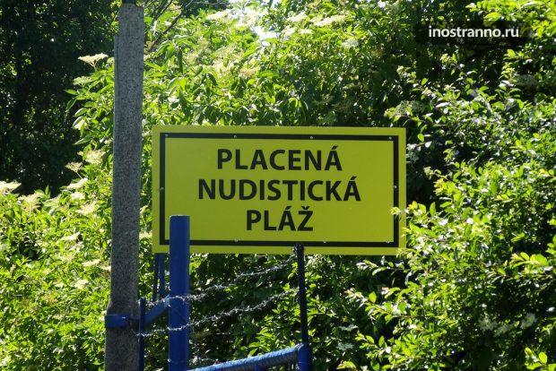 Нудистский пляж в Чехии