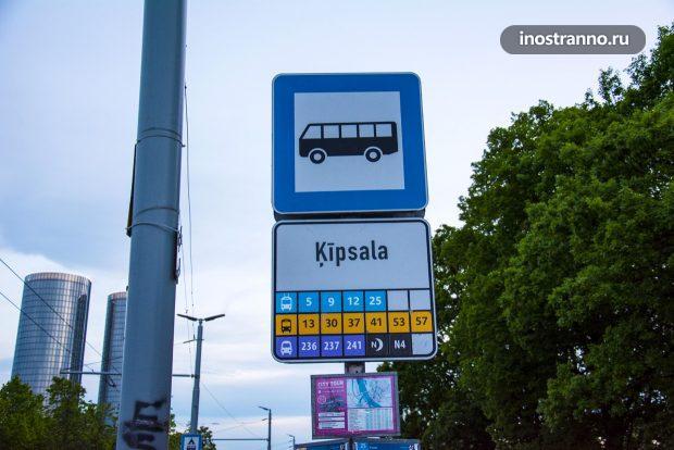 Автобусная остановка в Риге