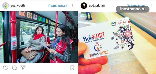 Проездной билет Baku Card