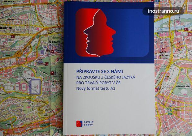 Книга с тестами чешского языка