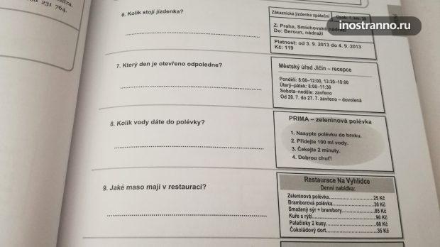 Экзамен по чешскому языку примеры