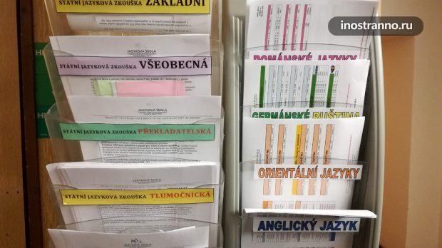 Языковая школа для курсов чешского языка