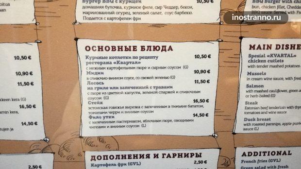 Меню в эстонском ресторане