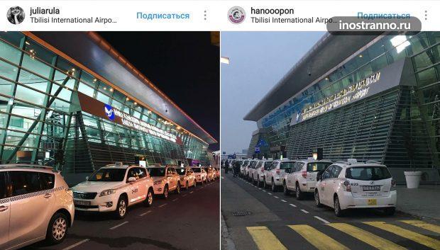 Такси Тбилиси