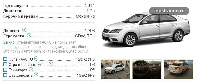 Залог при аренде авто в праге москва автосалон лада
