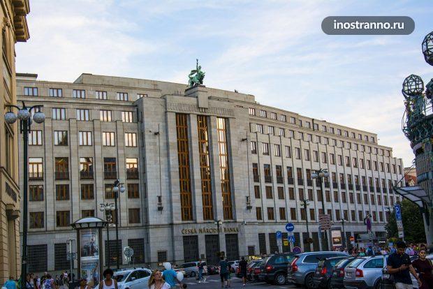 Чешский Национальный Банк в Праге