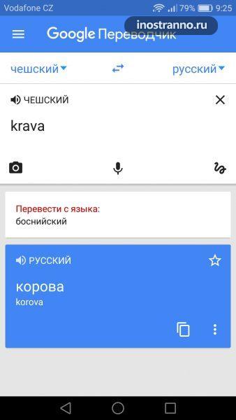 Приложение для телефонов оффлайн переводчик
