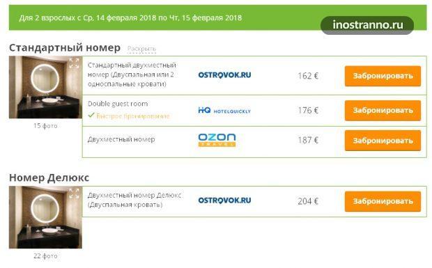 Стоимость проживания в отеле цена на Хотеллуке