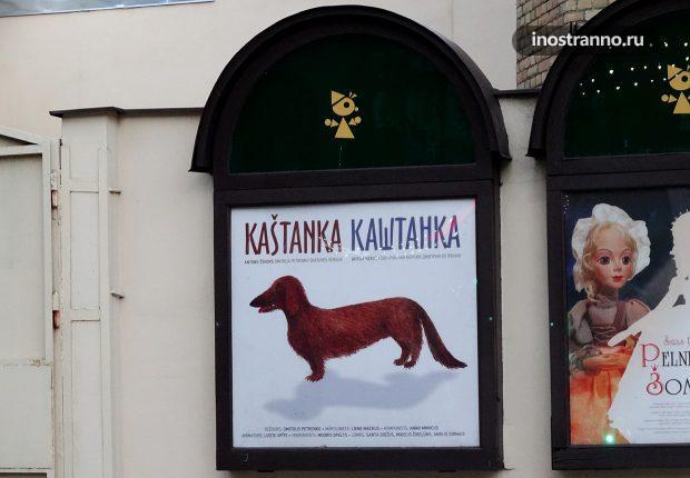 Русский театр в Риге
