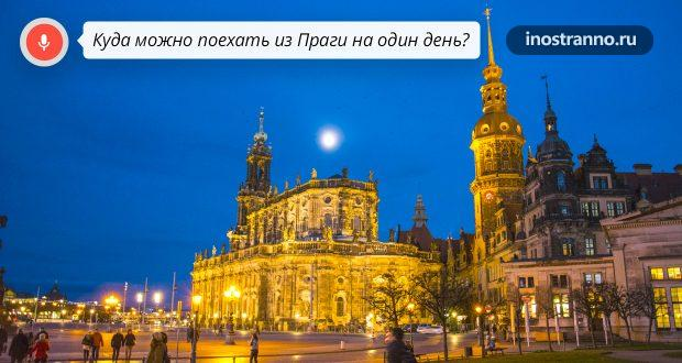 Куда можно поехать из Праги на один день?