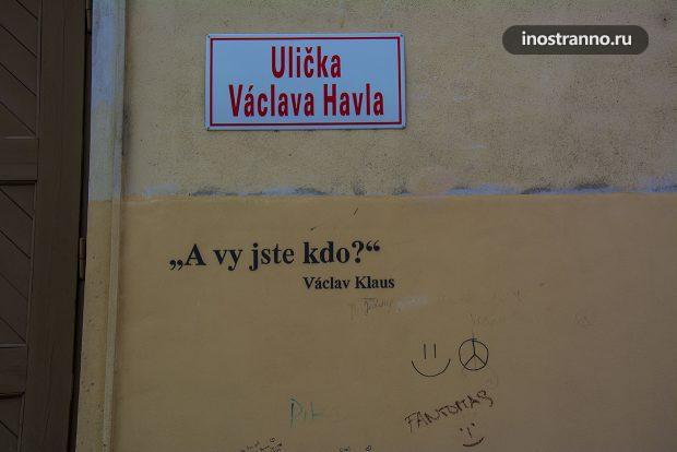 Чешский юмор