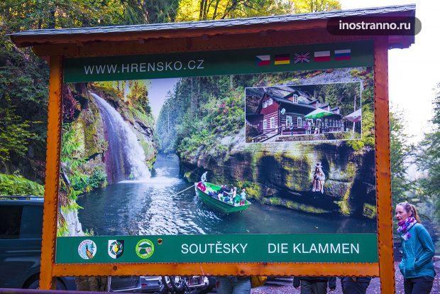 Чешская Швейцария водопад