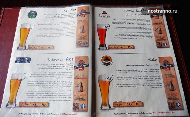 Prague Beer Museum паб в Праге с крафтовым пивом