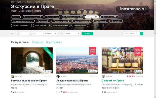 Tripster экскурсии в Праге