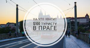 На что хватит 100 долларов туристу в Праге
